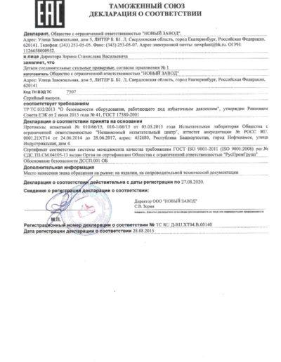 1 Декларация о соответствии ТР ТС 032 ТУ-001, ТУ-002 до 2020г._page-0001