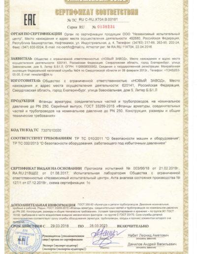 Сертификат соответствия ФЛАНЦЫ ГОСТ 33259-2015 до 2023г._page-0001