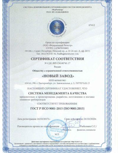 Сертификат соответствия СМК-ISO до 2020г._page-0001
