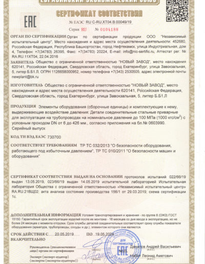 Сертификат соответствия ТУ-001 до 2024г._page-0001