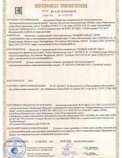 Сертификат соответствия ТУ-003 до 2020г._page-0001