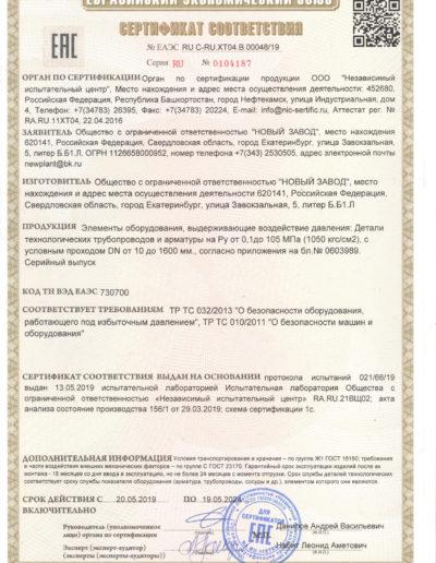 Сертификат соответствия ТУ-004 до 105 МПа до 2024г._page-0001