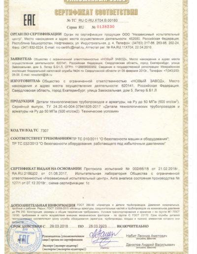 Сертификат соответствия ТУ-004 до 50 МПа до 2023г._page-0001